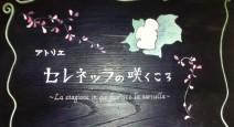 セレネッラの咲くころ