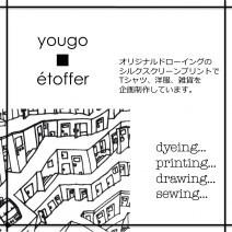 yougoetoffer