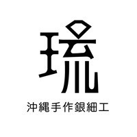 沖縄手作銀細工「琉」