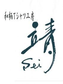 靖-sei