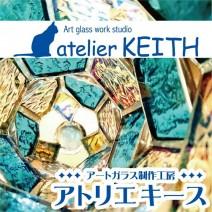 atelierKEITH