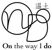 Ondo (温土)