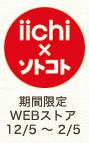 iichi×ソトコトWEBストア