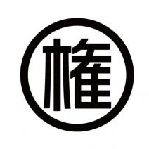 鈴木権之助商店