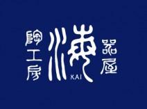 陶工房・器屋 海 今井香苗