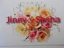 手仕事Jinny&Sasha