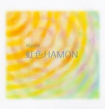 虹色HAMON