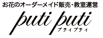 Putiputi