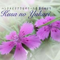 Kusa no Yukari
