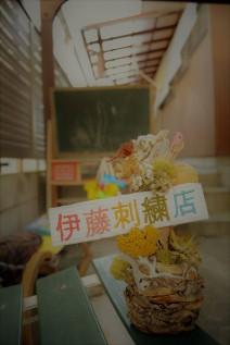 伊藤刺繍店