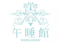 午睡館 GOSUIKAN