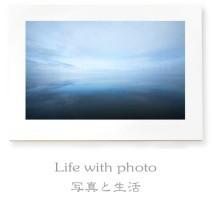 写真と生活