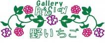 ギャラリー&ペンション野いちご