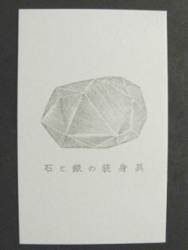 石と銀の装身具  宮本紀子