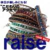 【raise(レイズ)】