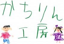 かちりん工房(松本紗光)