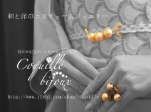 Coquille bijoux