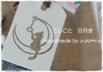 てしごと日月堂 yuki**no