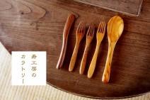 手彫りの寿工房