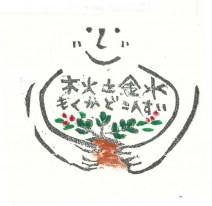 Nogami Herenui