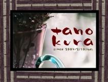 tanokura