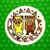 シシマルGメン☆