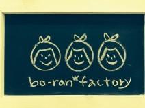 bo-ran*