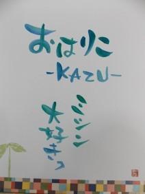 おはりこ KAZU