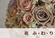 花 ふ・わ・り