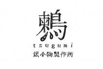 鶇 tsugumi 銀小物制作所