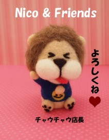 Nico&Friends みらい