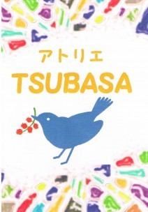 アトリエ TSUBASA