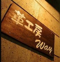 -革工房Way- 佐藤真一