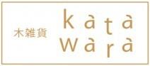 木雑貨 katawara
