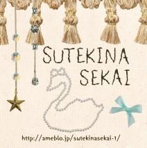 SUTEKINA SEKAI