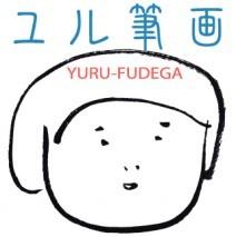 ユル筆画 - ミカミナナ