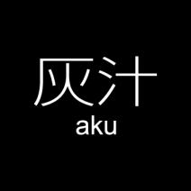 灰汁/aku
