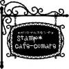 stamp*cafecomare