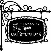 stamp*cafecomare