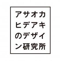 アサオカヒデアキのデザイン研究所