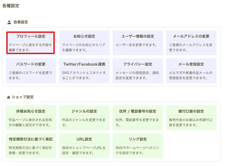 ハンドメイド通販 iichi(いいち) (14)