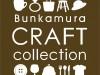 Bunkamura × 渋谷ヒカリエ summer craft collection 2014 ― 夏の贈り物―