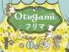 Otegamiフリマ2018 SPRINGコレクション