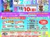 小島町二丁目団地SC歳末イベント'17内コジマルシェ【番外編】