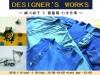DESIGNER'S WORKS アクセサリーと正藍染展 緑川裕子と齋藤陽の手仕事
