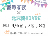 星降る夜 × 北大路VIVRE vol.5
