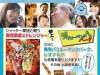 小島町二丁目団地SCスプリングFES'18内コジマルシェ【番外編】