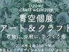 OZONE CRAFT WEEK2018 青空個展アート&クラフト