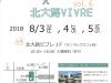 星降る夜 × 北大路VIVRE vol.6