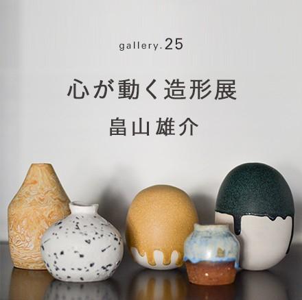 ギャラリーvol.25 「心が動く造形」展  畠山雄介
